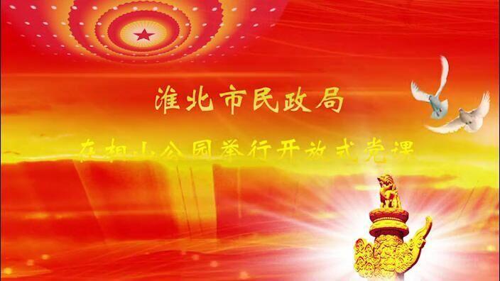 淮北市民政局开放式党课