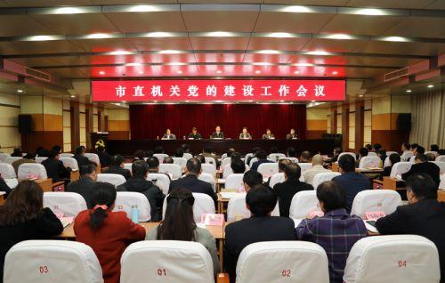 淮北市直机关党的建设工作会议召开