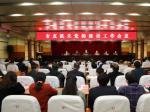 市直机关党的建设工作会议召开