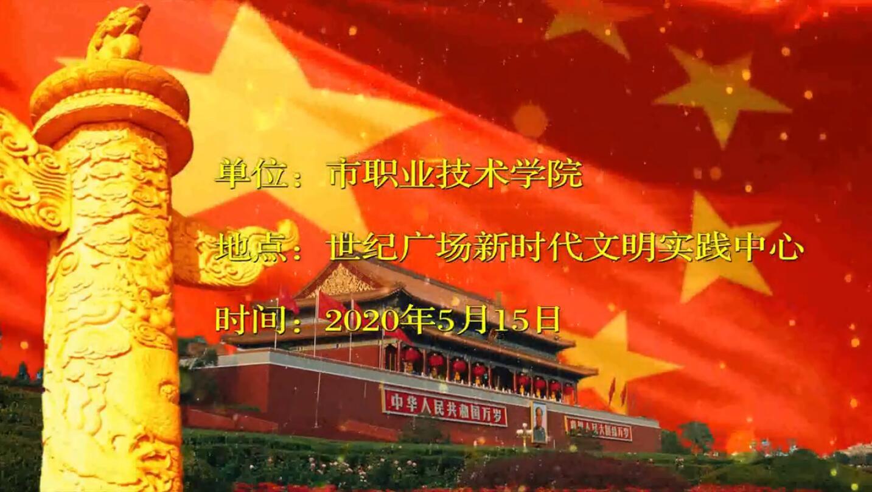 淮北职业技术学院开放式党课