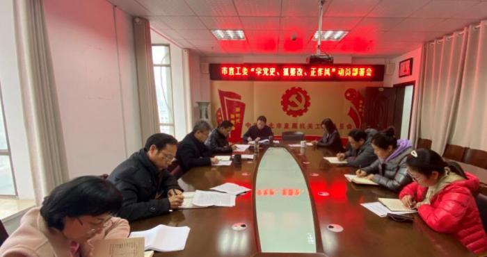 """市直机关工委召开""""学党史、抓整改、正作风""""动员部署会"""